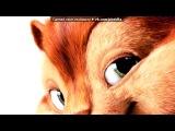 «елвин и бурундуки» под музыку Элвин и Бурундуки 2 - Бурундушки!!!!!. Picrolla